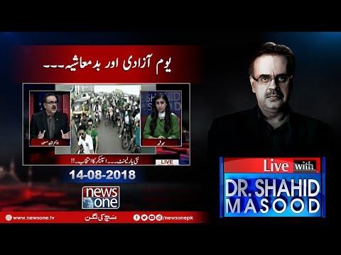Live with Dr.Shahid Masood | 14-August-2018 | Anwar Majeed | Asif Zardari | Badmashiya |
