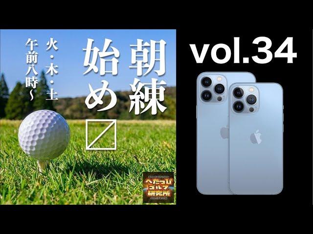 時代は朝練。vol.34〜iPhone13 pro  MAXで初ライブ!〜