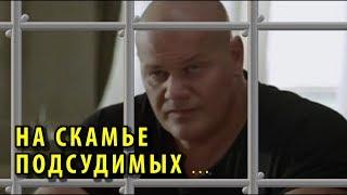 Бадыров на скамье подсудимых...