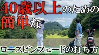 プロなのに11°のドライバー!? ゴルフを簡単にするために岩本高志プロのロースピンフェードを学ぼう! #ヨコシンゴルフレッスン