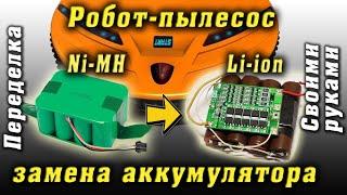 Замена аккумулятора робот пылесоса на Li-ion литий ионный BMS преобразователь. Переделка