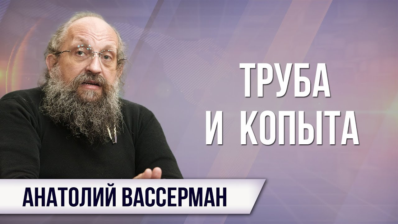 Анатолий Вассерман. Северный поток-2 – быть или не быть?