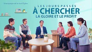 Témoignage chrétien en français 2020 « Les jours passés à chercher la gloire et le profit »