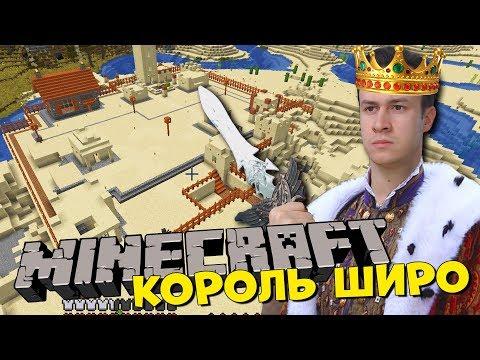 ВОЗРОЖДЕНИЕ ДЕРЕВНИ В MINECRAFT - Восхождение Короля Широ 10