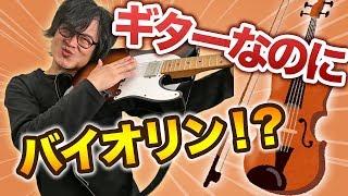 ギターでバイオリンのような音を出そう!バイオリン奏法【ギターレッスン応用編】