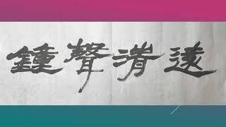 Calligraphy by Woodvill- 한문서예#…