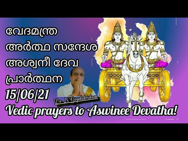 17395= വേദമന്ത്ര അർത്ഥ സന്ദേശ അശ്വിനീ ദേവ പ്രാർത്ഥna 15/06/21  Vedic prayers to aswinee devathaa!