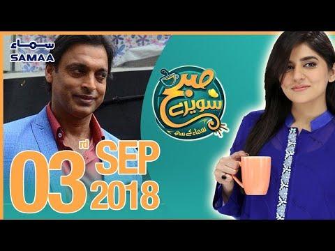Shoaib Akhter | Subh Saverey Samaa Kay Saath | SAMAA TV | Sanam Baloch | 03 September 2018