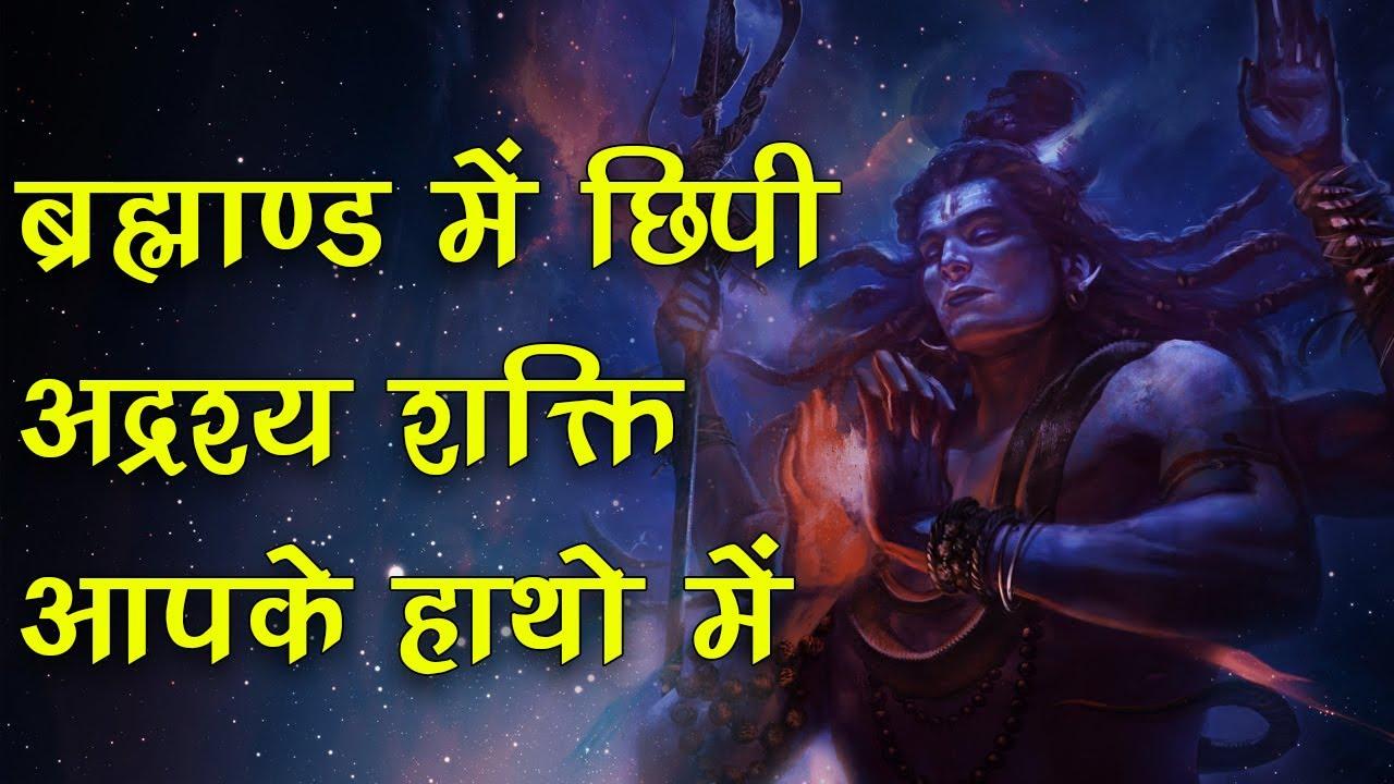 ब्रह्माण्ड में छिपी अद्रश्य शक्ति आपके हाथो में हैं, hidden energy is in your hand Dr Prateek !