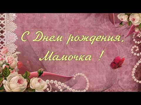 поздравление на день рождение маме от дочери трогательное до слез♥️