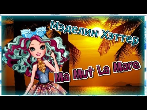 {Stop Motion/Ever After High} Под песню Ma Mut La Mare