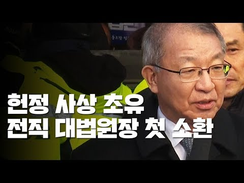 """양승태, 피의자 신분 검찰 조사...""""책임지는 게 마땅"""" / YTN"""