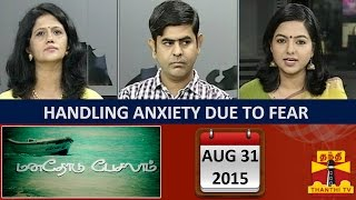 Manathodu Pesalam 31-08-2015 Handling Anxiety due to Fear 31/08/2015 Thanthi Tv today programs online at srivideo