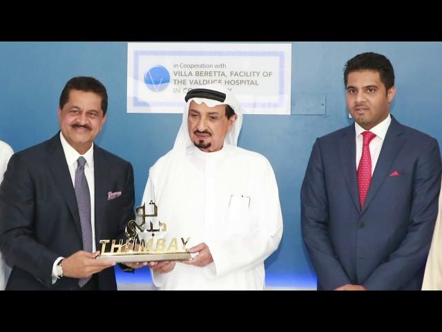 Gulf Medical University - Convocation 2018