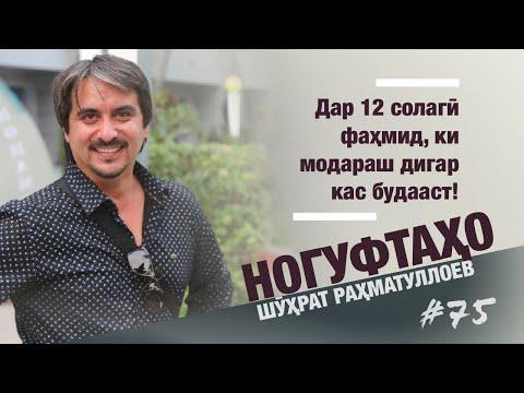 Ногуфтахои Шухрат Рахматуллоев