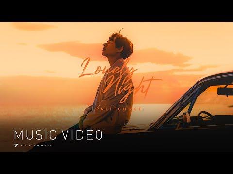 Lonely Night - เป๊ก ผลิตโชค [Official MV]