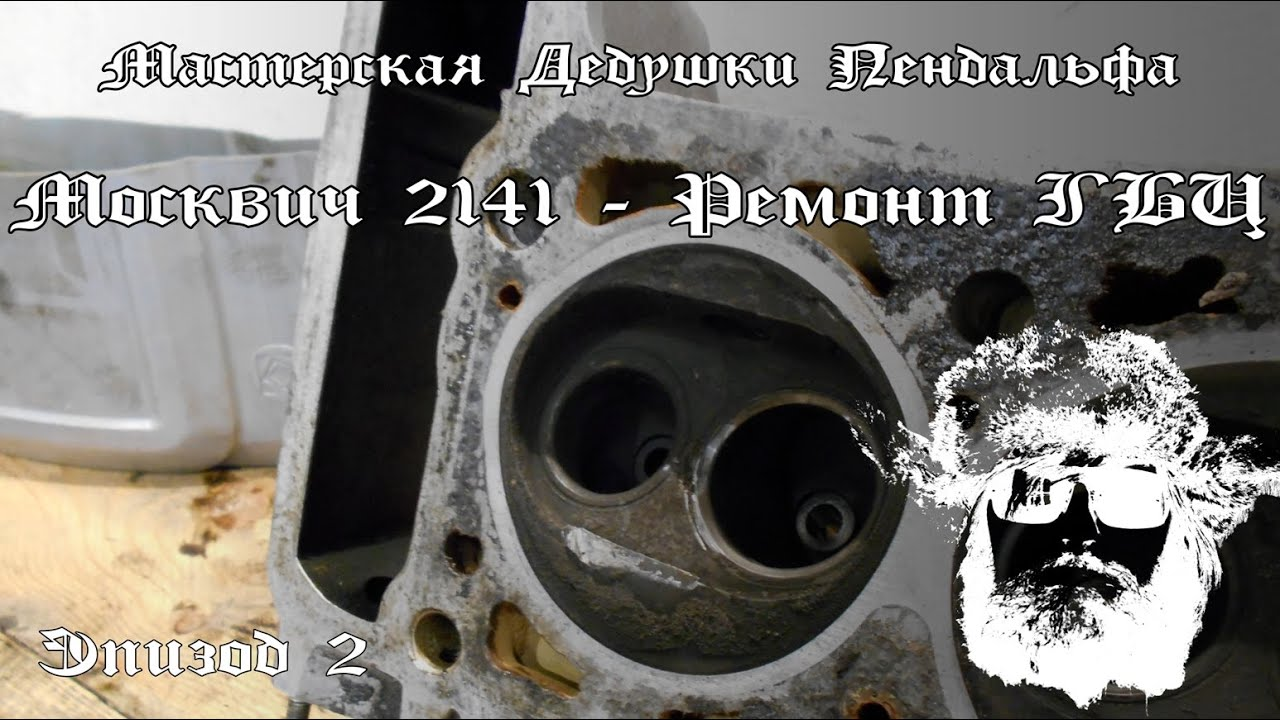 Москвич 2141 -  Ремонт ГБЦ \ Мастерская Дедушки Пендальфа Эпизод 2