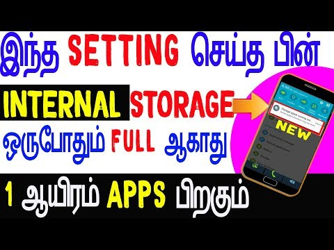 Increase Storage:How To Increase Internal Storage On Any Android Phone In Tamil? -Skills Maker TV