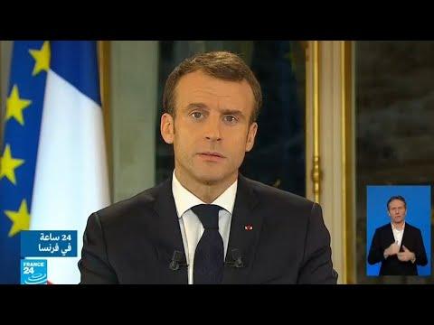 فرنسا: هل كان خطاب ماكرون كافيا لإخماد غضب -السترات الصفراء-؟  - نشر قبل 2 ساعة