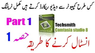 How To Download and Install Camtasia Studio 8 in Urdu/Hindi