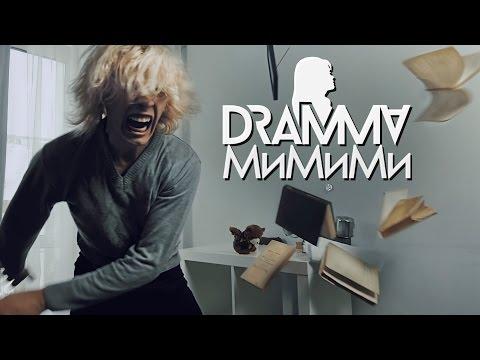 DRAMMA – STRONG SYMPHONY production