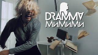 Смотреть клип Dramma - Мимими
