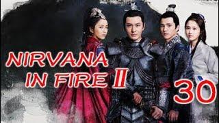 Nirvana In Fire Ⅱ 30(Huang Xiaoming,Liu Haoran,Tong Liya,Zhang Huiwen)
