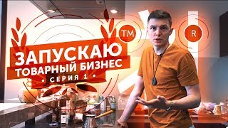 Дима Ковпак открывает ТОВАРНЫЙ БИЗНЕС. Выбор товара для продажи / 1 серия / 6+