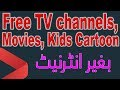 Free TV channels, movies and kids cartoon