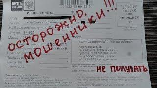 Ларисон 262 - Заказное письмо БЕЗ уведомления