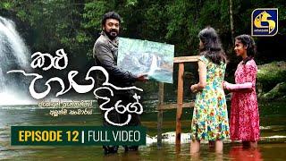 Kalu Ganga Dige Episode 12 || කළු ගඟ දිගේ || 07th November 2020 Thumbnail