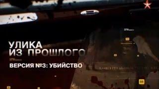 Улика из прошлого - Убийство Милошевича