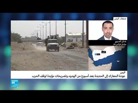 هدوء نسبي في الحديدة غداة مواجهات عنيفة بين الحوثيين والقوات الحكومية  - نشر قبل 3 ساعة