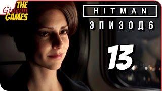 HITMAN  6 ➤ Прохождение #13 (Эпизод 6) ➤ ЯМАДЗАКИ ХОЧЕТ ФУГУ