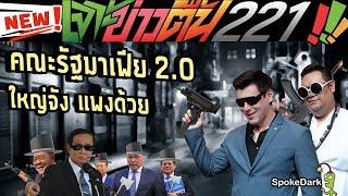 คณะรัฐมาเฟีย 2.0 ใหญ่จัง แพงด้วย : เจาะข่าวตื้น 221