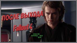 После выхода Fallout 4 (Переозвучка)