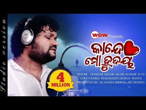 Kande Mo Hrudaya Odia New Sad Song | Humane Sagar | Studio Version Official Video