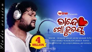 Kande Mo Hrudaya Odia New Sad Song   Humane Sagar   Studio Version Official