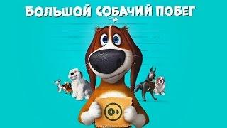 Большой собачий побег - Трейлер на Русском | 2016 | 1080p