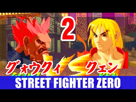 [2/3] 豪鬼(Akuma) Playthrough - STREET FIGHTER ZERO