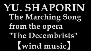 """【旧ソ連の吹奏楽】歌劇「デカブリスト」より行進歌, シャポーリン作曲, ボリショイ劇場吹奏楽団, The Marching Song from the opera """"The Decembrists"""""""