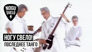 Смотреть клип Ногу Свело! - Последнее Танго