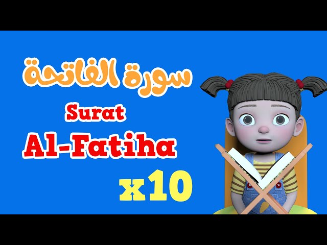 Repeat Al-Fatiha x 10 | Learning Quran for kids | سورة الفاتحة مكررة