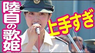 上手すぎる陸自の歌姫!鶫真衣「生命の音」2017阪神基地マリンフェスタ thumbnail