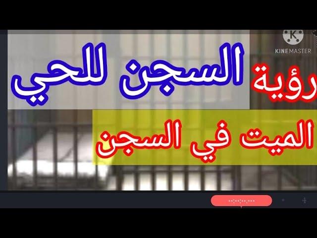 السجن في المنام الحبس رؤية الميت مسجون زيارة السجن المساجين في المنام تفسير الاحلام ابن سيرين Youtube