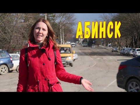 Абинск . Города Краснодарского края