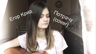 Егор Крид - Потрачу ( Cover )