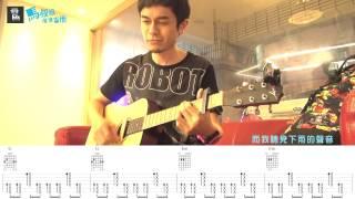 魏如昀 - 聽見下雨的聲音【跟馬叔叔一起搖滾學吉他165】 thumbnail