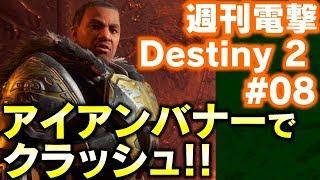 【週刊電撃Destiny2 #08】アイアンバナーでクラッシュ!! thumbnail
