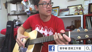 "葉宇峻彈吉他#2 打板並延音技巧教學 ""Nail Attack"" Fingerstyle Guitar Technic Tutorial"